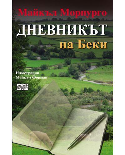 dnevnikat-na-beki - 1