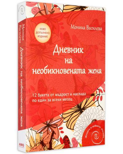 Дневник на необикновената жена-2 - 3