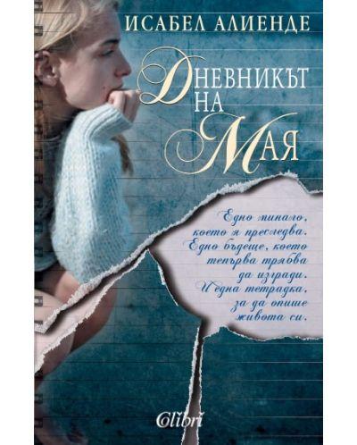 Дневникът на Мая - 1
