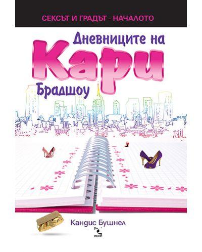 Дневниците на Кари Брадшоу - 1