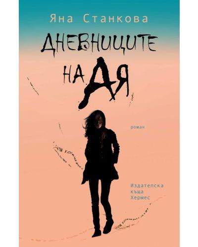 Дневниците на Ая - 1