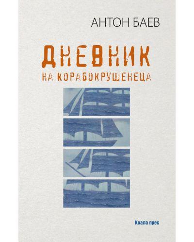 Дневник на Корабокрушенеца - 1