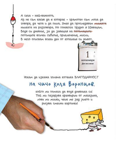 Дневникът на котарака Помпон - 2