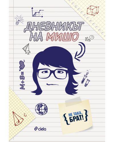 Дневникът на Мишо - 1