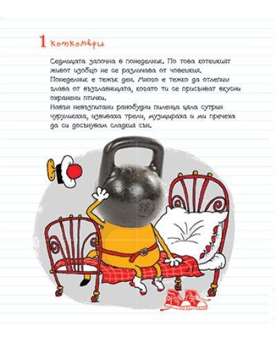 Дневникът на котарака Помпон - 5