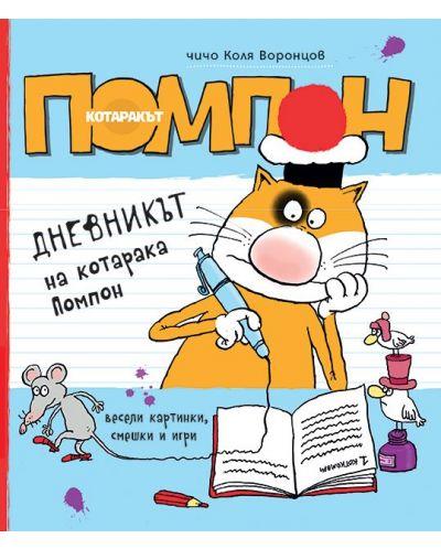 Дневникът на котарака Помпон - 1