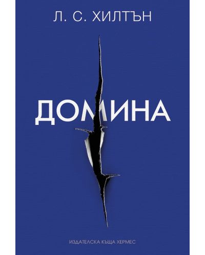 Домина (Маестра 2) - 1
