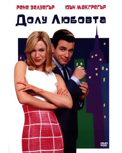 Долу любовта (DVD) - 1
