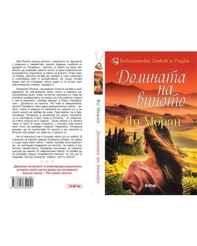 Долината на виното-1 - 2