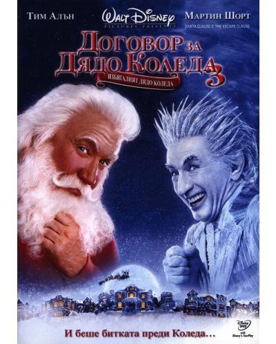 Договор за Дядо Коледа 3: Избягалият Дядо Коледа (DVD) - 1