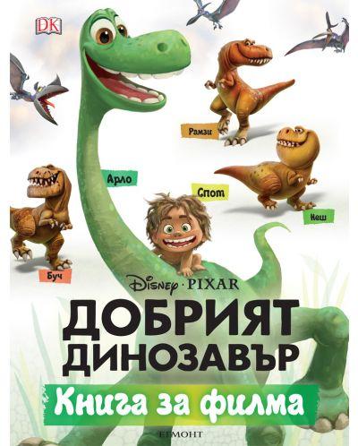 Добрият динозавър: Книга за филма - 1