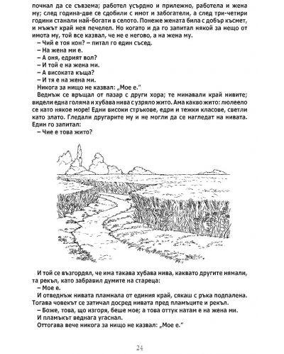 Български вълшебни приказки (Византия) - 4