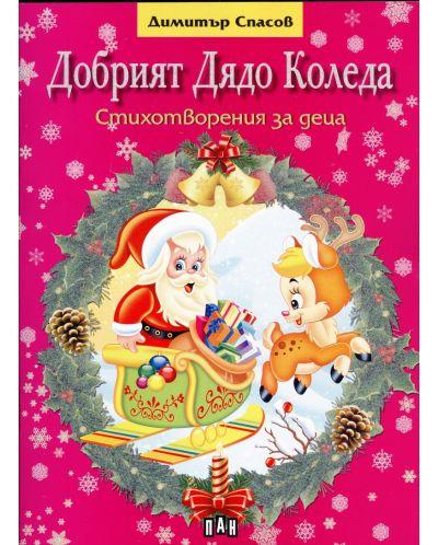 Добрият Дядо Коледа. Стихотворения за деца - 1