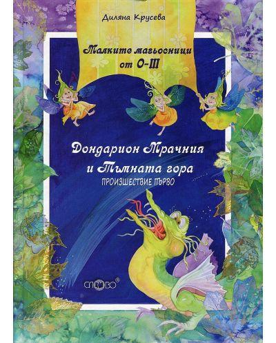 Малките магьосници от О-III. Произшествие първо: Дондарион Мрачния и Тъмната гора - 1
