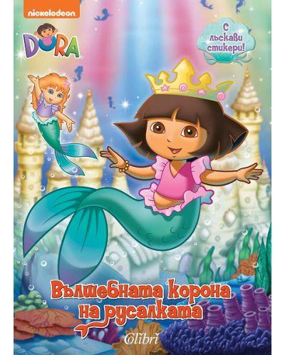 Дора Изследователката: Вълшебната корона на русалката + стикери - 1