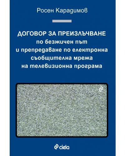 Договор за преизлъчване по безжичен път и препредаване по електронна съобщителна мрежа на телевизионна програма - 1