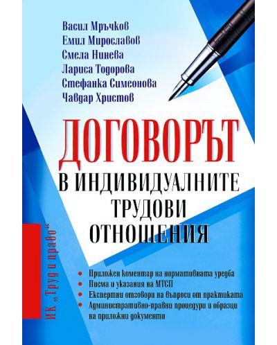 Договорът в индивидуалните трудови отношения - 1