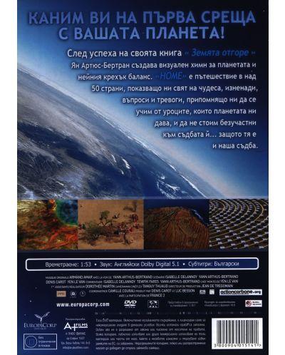 Дом (DVD) - 3