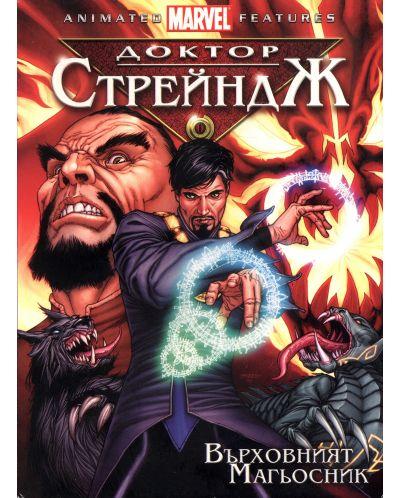 Доктор Стрейндж (DVD) - 1