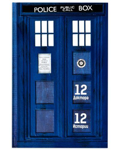 Doctor Who: 12 доктора, 12 истории - 7