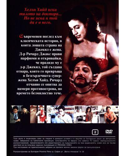 Доктор Джекил и Мис Хайд (DVD) - 2