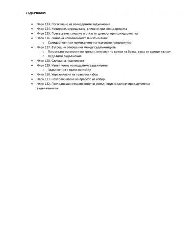Закон за задълженията и договорите. Задължителна съдебна практика – част VI: Прехвърляне и погасяване на задълженията. Солидарност (чл. 99—132) - 6
