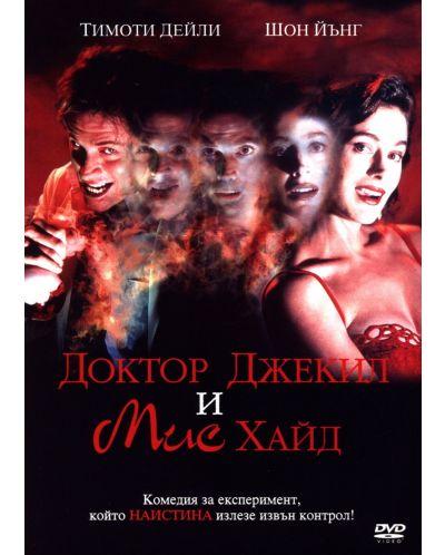 Доктор Джекил и Мис Хайд (DVD) - 1