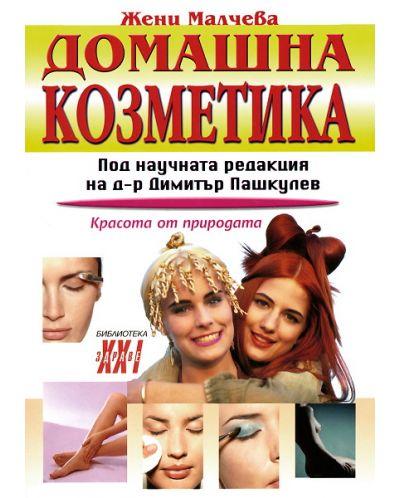 Домашна козметика - 1