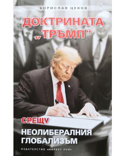 """Доктрината """"Тръмп"""" срещу неолибералния глобализъм - 1"""