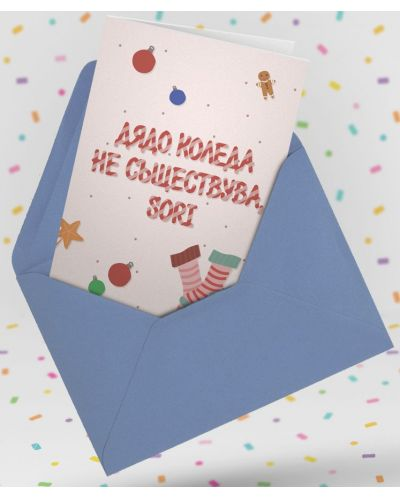 Картичка Мазно Коледа - Дядо Коледа не съществува - 2