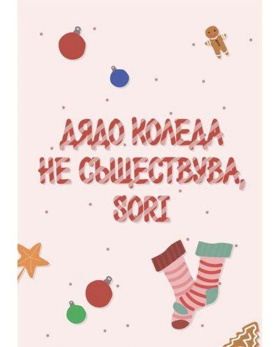 Картичка Мазно Коледа - Дядо Коледа не съществува - 1