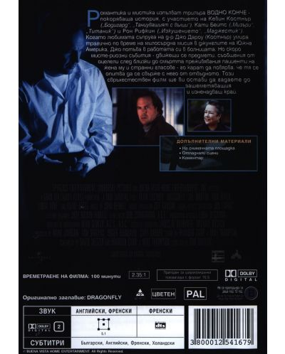 Водно конче (DVD) - 2