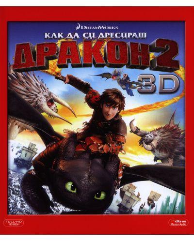 Как да си дресираш дракон 2 - 3D и 2D (Blu-Ray) - 1