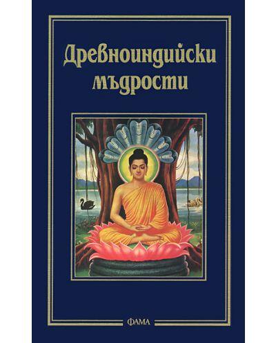 Древноиндийски мъдрости - 1