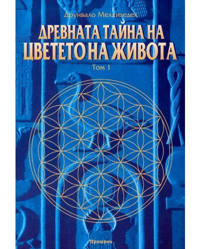 Древната тайна на Цветето на Живота - том 1 - 1