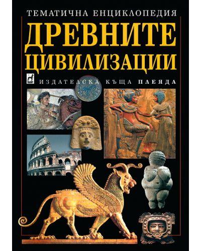 Древните цивилизации - 1