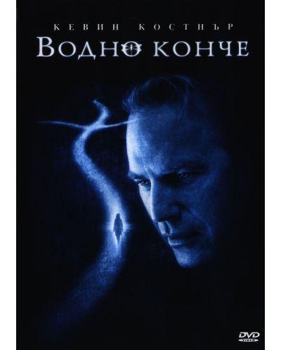 Водно конче (DVD) - 1