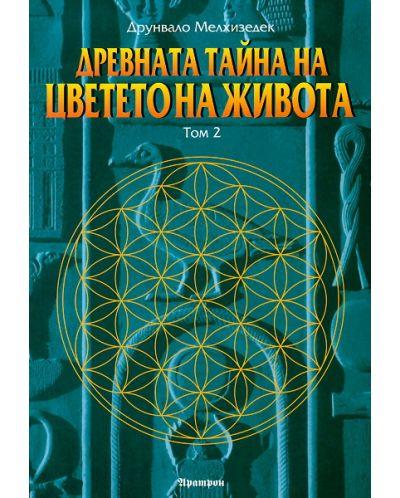 Древната тайна на Цветето на Живота 2 - 1