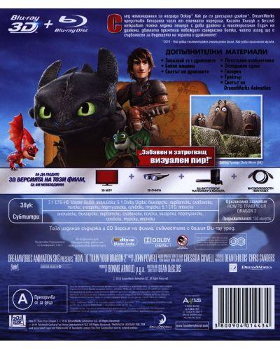 Как да си дресираш дракон 2 - 3D и 2D (Blu-Ray) - 3