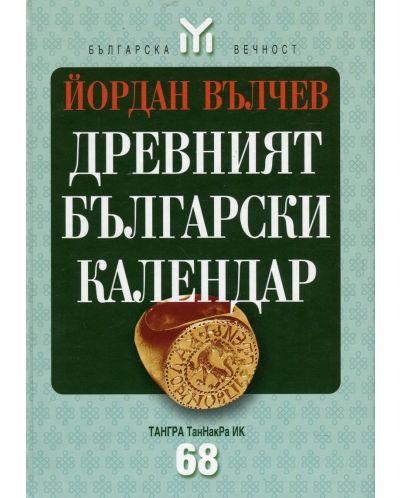 Древният български календар (твърди корици) - 1