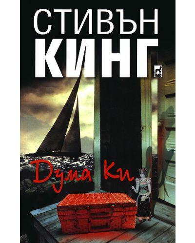 Дума Ки - 1