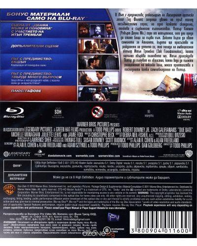 Път с предимство (Blu-Ray) - 2