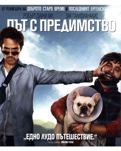 Път с предимство (Blu-Ray) - 1
