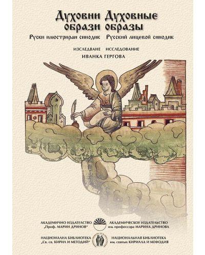 Духовни образи. Руски илюстриран синодик - 1