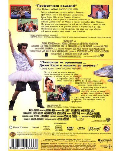 Двойна доза комедия: Ейс Вентура 1 & 2 (DVD) - 2