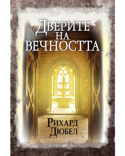 Дверите на вечността - 1