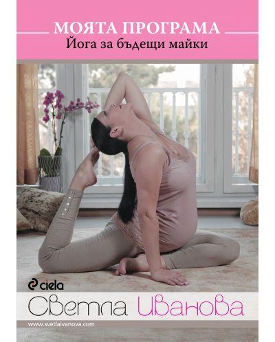 Моята програма: Йога за бъдещи майки (DVD) - 1