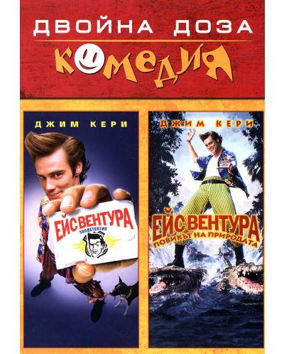 Двойна доза комедия: Ейс Вентура 1 & 2 (DVD) - 1