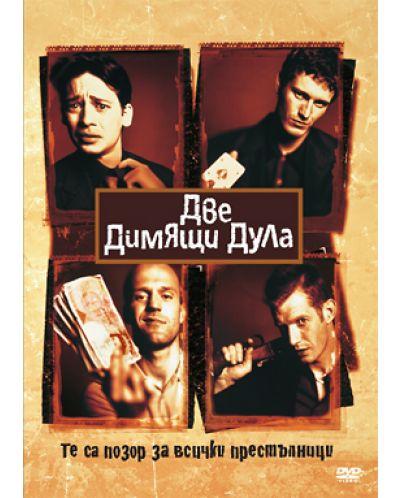 Две димящи дула (DVD) - 1