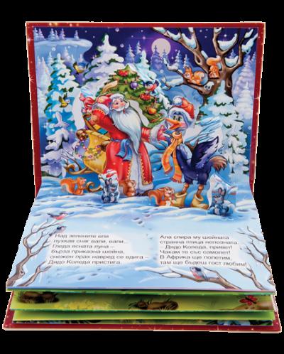 Дядо Коледа пристига (Панорамна книжка) - 2